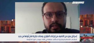 إسرائيل بمزيد من التخفيف من اجراءات الطوارئ ومحلات تجارية تفتح أبوابها،خالد تيتي،بانوراما مساواة26.4