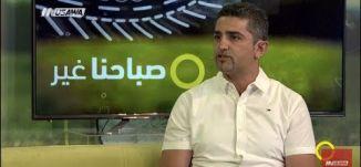 التأمينات الشخصية ! -  طارق خوري - صباحنا غير- 13-6-2017 - قناة مساواة الفضائية