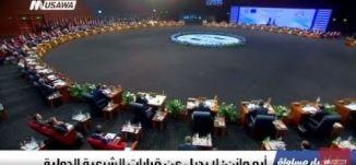 الرئيس الفلسطيني يؤكد فشل أي مبادرة لا تستند لقرارات الشرعية الدولية،الكاملة،اخبار مساواة،25-2