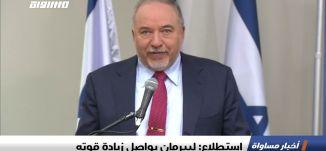 استطلاع: ليبرمان يواصل زيادة قوته،اخبار مساواة 03.06.2019، قناة مساواة