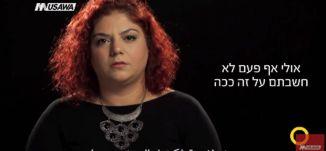 تشريعات وقوانين .. تروي عنصرية إسرائيل -  صباحنا غير،2.1.2018 - قناة مساواة الفضائية