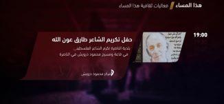 حفل تكريم الشاعر طارق عون الله  - فعاليات ثقافية هذا المساء - 29-7-2017 - قناة مساواة الفضائية