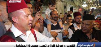 القدس: فرقة الرازم تحيي مسيرة المشاعل،تقرير،اخبار مساواة،27.5.2019،قناة مساواة