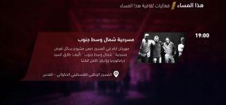 حفل خيري لمؤسسة قلب يسوع -  فعاليات ثقافية هذا المساء - 16-11-2017 - قناة مساواة الفضائية