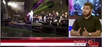"""زيمر؛ الغناء بين """"بريد الزنا"""" وبين """"الحلال والحرام""""! - يزن أبو ياسين - التاسعة - 18-8-2017 - مساواة"""