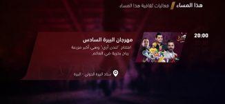 مهرجان البيرة السادس- الليلة الثانية - فعاليات ثقافية هذا المساء - 4-7-2018 - مساواة