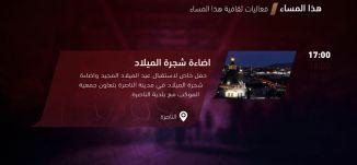 إضاءة شجرة الميلاد - الناصرة -  فعاليات ثقافية هذا المساء - 3-12-2017 - قناة مساواة الفضائية