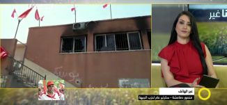 موجة العنف تطال مقر حزب الجبهة في عرابة ! - منصور دهامشة - صباحنا غير- 12-6-2017