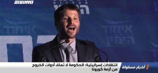 انتقادات إسرائيلية: الحكومة لا تملك أدوات الخروج من أزمة كورونا،اخبار مساواة ،14.04.2020