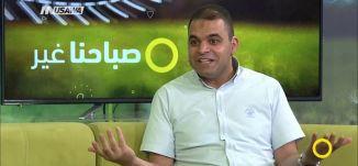 الأوضاع الاقتصادية عشية العيد ،غسان صالح،صباحنا غير ، 14-6-2018 - مساواة