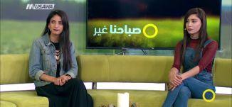 التطوع والشباب - مروة ابو لاشين ، هاجر ابو ليل - صباحنا غير- 29-9-2017 -  قناة مساواة