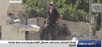 أوتشا: الاحتلال هدم مئات المنازل الفلسطينية منذ بداية جائحة كورونا،اخبار مساواة،11.9.20،مساواة