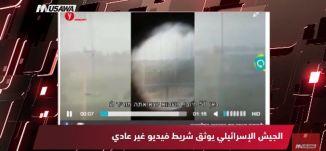 واي نت:  الجيش الإسرائيلي يوثق شريط فيديو غير عادي، مترو الصحافة، 10.4.2018، قناة مساواة