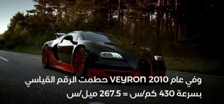 أسرع سيارة في العالم - قناة مساواة الفضائية