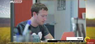 87 مليون مستخدم في الفيسبوك ضحية تسرب معلومات! ،حنان حبيب الله - صباحنا غير،6.4.2018
