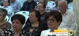 تقرير - توقيع كتاب - حيفا - الكلمة التي صارت مدينة - #صباحنا_غير- 28-4-2016- قناة مساواة الفضائية