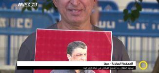 العفو الدولية: هدم الخان الأحمر جريمة حرب،صباحنا غير،03-10-2018،قناة مساواة الفضائية