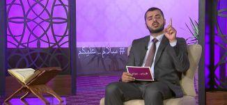الاستغفار- الحلقة الثالثة والعشرين - #سلام_عليكم _رمضان 2015 - قناة مساواة الفضائية - Musawa Channel