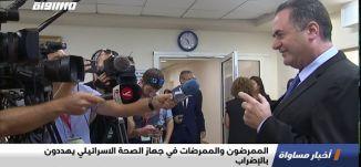 الممرضون والممرضات في جهاز الصحة الاسرائيلي يهددون بالإضراب،اخبار مساواة،13.07.2020،مساواة