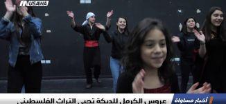 عروس الكرمل للدبكة تحيي التراث الفلسطيني ،تقرير،اخبار مساواة،18.3.2019، مساواة