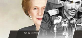 اطلاق النار على يخت الملك حسين في خليج العقبة ! - ذاكرة في التاريخ ،في مثل هذا اليوم- 4- 5-2017