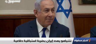 نتنياهو يهدد إيران بضربة استباقية دفاعية ،اخبار مساواة 10.10.2019، قناة مساواة