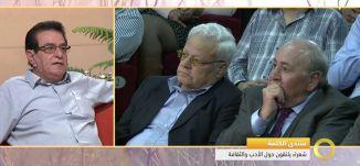 د. فرحان السعدي ويوسف مفلح الياس - مؤتمر الكلمة والصالون الادبي  - #صباحنا_غير-8-4-2016- مساواة