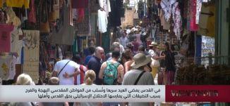 في القدس يمضي العيد سريعا وتسلب من المواطن المقدسي البهجة والفرح -view finder -16.08.2019.