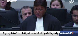 بنسودا تقدم ملحقا خاصا لهيئة المحكمة الجنائية،اخبار مساواة ،25.12.19،مساواة