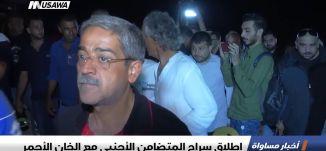 إطلاق سراح المتضامن الأجنبي مع الخان الأحمر ،اخبار مساواة،17.9.2018،مساواة