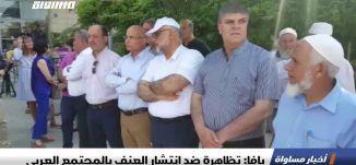 يافا: تظاهرة ضد انتشار العنف بالمجتمع العربي ،اخبار مساواة 29.5.2019، قناة مساواة