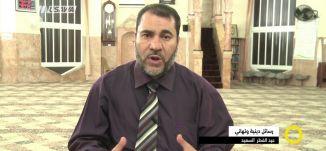 تقرير - رسائل دينية وتهاني،عيد الفطر السعيد -  صباحنا غير- 25-6-2017 - قناة مساواة الفضائية
