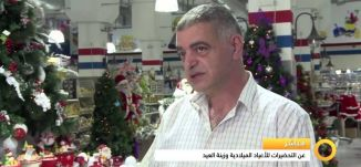 Musawachannel   التحضيرات العيد للاعياد الميلادية وزينة العيد   20 11 2015   قناة مساواة الفضائية