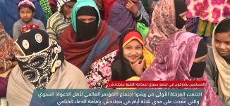 المسلمون يشاركون في تجمع سنوي لجماعة التبليغ ببنغلادس -view finder- 17-1-2018، مساواة