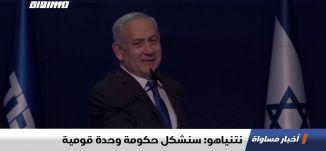 نتنياهو: سنشكل حكومة وحدة قومية ،اخبار مساواة ،03.03.2020،قناة مساواة الفضائية
