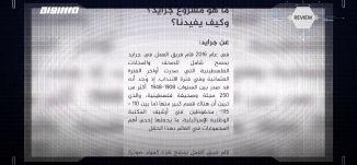 Jarayed.org، كل جرايد فلسطين التاريخية بين ايديك - Review - برنامج #USB - حلقة6-6-2019