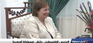 الرئيس الفلسطيني يلتقي مسؤولة أوروبية،اخبار مساواة 04.07.2019، قناة مساواة