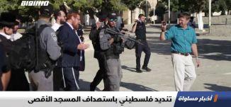تنديد فلسطيني باستهداف المسجد الأقصى  ،اخبار مساواة 13.10.2019، قناة مساواة