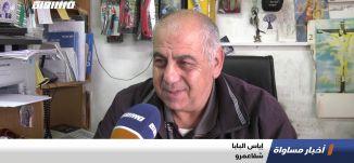 تطلعات المجتمع العربي للعام القادم، تقرير،اخبار مساواة،31.12.2019،قناة مساواة