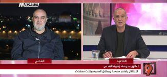 الاحتلال يقتحم مدرسة ويعتقل المديرة وثلاث معلمات! -  زياد الشمالي- التاسعة  - 7-11-2017