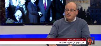 التحقيقات مع نتنياهو؛ هل ستقدم لائحة اتهام؟! - محمد زيدان -#التاسعة -10-1-2017- مساواة