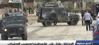 الاحتلال يقتل فتى فلسطينيا ويصيب العشرات،اخبار مساواة،14.12.2018، مساواة