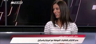 روسيا اليوم - عباس: القدس ليست للبيع وحقوق الفلسطينيين ليست للمساومة،الكاملة،مترو الصحافة،28.9.2018
