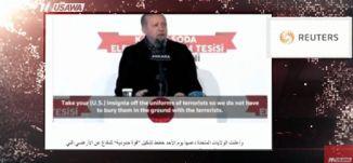 رويترز :  أردوغان :  سنخنق قوة تدعمها أمريكا في سوريا حتى قبل أن تولد،مترو الصحافة، 16.1.2018