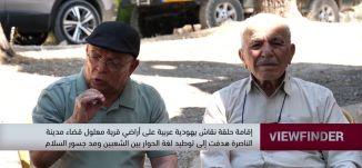 اقامة حلقة نقاش يهودية عربية على اراضي قرية معلول   -view finder - 22.7.2019