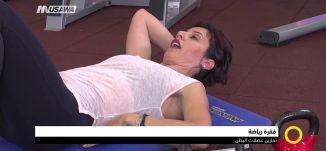 فقرة رياضية -تمرين عضلات البطن ، صباحنا غير،26-6-2018 - قناة مساواة الفضائية