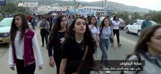 عرابة البطوف .. على عهد يوم الأرض نضال وبقاء !! - علي عاصلة - صباحنا غير،  30.3.2018