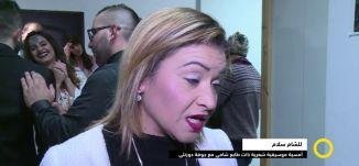تقرير - للشام سلام-أمسية موسيقية شعرية ذات طابع شامي مع جوقة دوزنلي - 3-2-2017- #صباحنا_غير