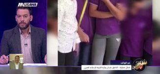 '' انا سأدعم بشكل شخصي كل طالب يشعر بأنه أهين من قبل المعلمين ''- كمال عطيلة- شو بالبلد -23.10.2017