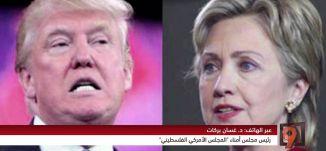 د. غسان بركات - هل الخطاب الأمريكي تجاه اسرائيل قد تغيّر؟ -19-4 -2016-#التاسعة - قناة مساواة